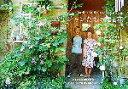 【中古】 パリジャンたちの庭と花 /エディシォンドゥパリ(編者) 【中古】afb