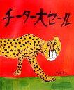 楽天ブックオフオンライン楽天市場店【中古】 チーター大セール /高畠那生(著者) 【中古】afb