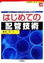 【中古】 はじめての配管技術 ビギナーズブックス39/岡田旻(著者) 【中古】afb