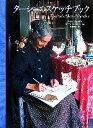 【中古】 ターシャのスケッチブック /ターシャテューダー(著者),食野雅子(訳者),リチャード・W.ブラウン(その他) 【中古】afb