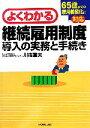 【中古】 よくわかる継続雇用制度導入の実務と手続き 65歳までの雇用義務化に対応 /川端重夫(著者) 【中古】afb