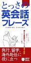 【中古】 とっさの英会話フレーズ /デイヴィッド・セイン(著者) 【中古】afb