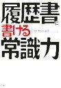 【中古】 履歴書に書ける常識力 /日本常識力検定協会(その他) 【中古】afb