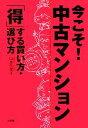【中古】 今こそ!中古マンション 「得」する買い方 選び方 /山本久美子(著者) 【中古】afb