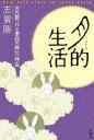 【中古】 月的生活 天の鏡「月と季節の暦」の時空 /志賀勝(著者) 【中古】afb
