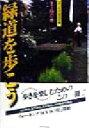 【中古】 緑道を歩こう ウォーキングBOOK1/葦の会(その他) 【中古】afb