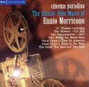 【中古】 【輸入盤】Cinema Paradiso: The Classic Film Music Of Ennio Morricone /エンニオ・モリコーネ 【中古】afb