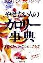 【中古】 やせたい人のカロリー事典 外食&スーパー・コンビニの食品 /森野真由美(その他) 【中古】afb