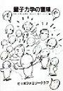 【中古】 量子力学の冒険 /トランスナショナルカレッジオブレックス(編者) 【中古】afb