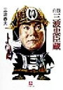 【中古】 真髄三波忠臣蔵 小学館文庫/三波春夫(著者) 【中古】afb