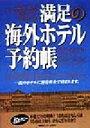 【中古】 満足の海外ホテル予約帳(1999.4‐1999.10) /マップインターナショナル(編者)
