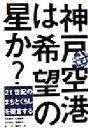 【中古】 神戸空港は希望の星か? 21世紀のまちとくらしを提言する 1・17市民通信ブックレットNo