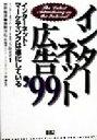 【中古】 インターネット広告('99) インターネット・マーケティングは進化している /インターネッ...