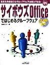【中古】 サイボウズOfficeではじめるグループウェア イントラネットシリーズ15/新妻正夫(著者) 【中古】afb