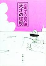 【中古】 天才の証明 谷岡ヤスジ傑作選 /谷岡ヤスジ(著者) 【中古】afb