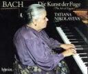 【中古】 【輸入盤】Art of Fugue. 4 Duettos. Ricercare from 'musical O /タチアナ ニコラーエワ 【中古】afb