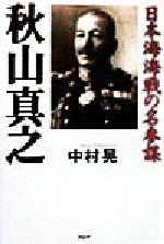 【中古】 秋山真之 日本海海戦の名参謀 /中村晃(著者) 【中古】afb