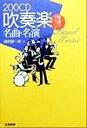 【中古】 200CD 吹奏楽名曲・名演 魅惑のブラバン /磯田健一郎(編者) 【中古】afb