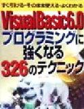 【中古】 Visual Basic6.0プログラミングに強くなる326のテクニック すぐ引ける・そのまま使える・よくわかる /武井一巳(著者) 【中古】afb