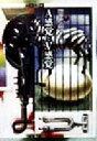 【中古】 A感覚とV感覚 河出文庫稲垣足穂コレクション/稲垣足穂(著者) 【中古】afb