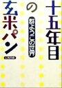 【中古】 十五年目の玄米パン 群ようこの世界 /幻冬舎(編者) 【中古】afb
