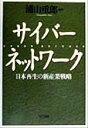 【中古】 サイバーネットワーク 日本再生の新産業戦略 /浦山重郎(著者) 【中古】afb