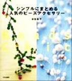 【中古】 シンプルにまとめる人気のビーズアクセサリー /沢登松子(著者) 【中古】afb