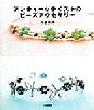 【中古】 アンティークテイストのビーズアクセサリー /沢登松子(著者) 【中古】afb