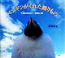 【中古】 ペンギンがくれた贈りもの 生命のゆりかご・南極大陸 /野村哲也(著者) 【中古】afb