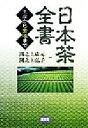【中古】 日本茶全書 生産から賞味まで /渕之上康元(著者),渕之上弘子(著者) 【中古】afb