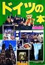 【中古】 ドイツの本 旅のガイドムック27/オフィス201(編者) 【中古】afb