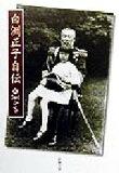 【中古】 白洲正子自伝 新潮文庫/白洲正子(著者) 【中古】afb