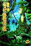 【中古】 ニッポン秘境館の謎 /田中聡(著者) 【中古】afb