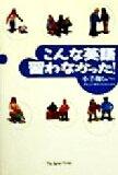 【中古】 こんな英語習わなかった! /小手鞠るい(著者),グレンサリバン(その他) 【中古】afb