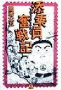 【中古】 添乗員奮戦記 /岡崎大五(著者) 【中古】afb