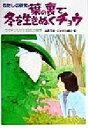 【中古】 葉の裏で冬を生きぬくチョウ ウラギンシジミ10年の観察 わたしの研究6/高柳芳恵(著者),