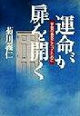 【中古】 運命が扉を開く 宇宙の意志に近づくために /菊川義仁(著者) 【中古】afb
