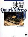 """【中古】 独習QuarkXPress4.0J for Windows 新""""独習""""シリーズ/村上晶(著者) 【中古】afb"""