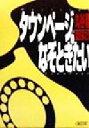 【中古】 タウンページのなぞときたい 朝日文庫/丸谷馨(著者) 【中古】afb