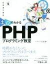 【中古】 土日でわかるPHPプログラミング教室 短期集中講座 Informatics&IDEA/吉谷愛(著者) 【中古】afb