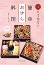【中古】 1日で作る!!おせち料理 TATSUMI MOOK...