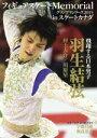【中古】 フィギュアスケートMemorialグランプリシリーズ2015 inスケートカナダ /レッカ社(その他) 【中古】afb - ブックオフオンライン楽天市場店