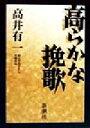 高らかな挽歌 純文学書下ろし特別作品 /高井有一(著者) afb