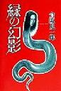 【中古】 緑の幻影 /倉阪鬼一郎(著者) 【中古】afb