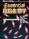 Essential細胞生物学 /BruceAlberts(著者),DennisBray(著者),AlexanderJohnson(著者),JulianLewis(著 afb
