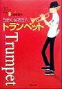 【中古】 うまくなろう!トランペット Band Journal Book8/板倉駿夫(著者) 【中古】afb
