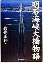【中古】 明石海峡大橋物語 /岩井正和(著者) 【中古】afb