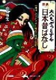 【中古】 大人もぞっとする原典『日本昔ばなし』 「毒消し」されてきた残忍と性虐と狂気 知的生きかた文庫/由良弥生(著者) 【中古】afb