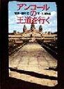 【中古】 アンコールの王道を行く /石沢良昭(著者),田村仁(その他) 【中古】afb