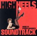 【中古】 【輸入盤】High Heels: Soundtrack (1991 Film) /坂本龍一 【中古】afb